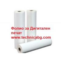 Ролково фолио за ДИГИТАЛЕН ПЕЧАТ -  330 мм. / 150 м. 30 микр.