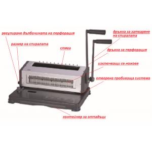 Подвързваща машина с метални гребени HP2088WF - перфорира до 20л/70гр.