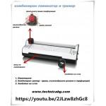 Ламинатор и ролков нож А4- combo 6 in 1