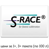 Хартия за сублимация S-RACE формат А4 или А3 - Произведена в Германия